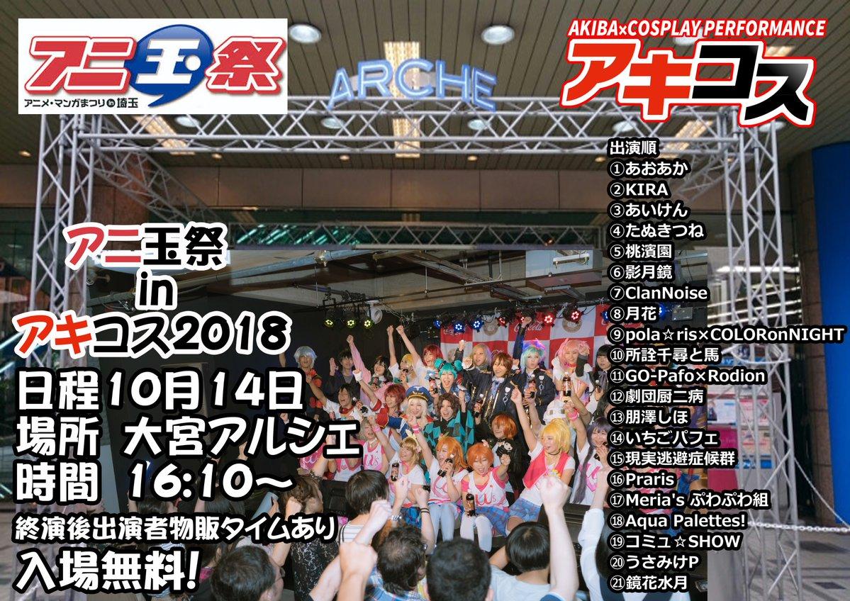 アニ玉祭 inアキコス2018