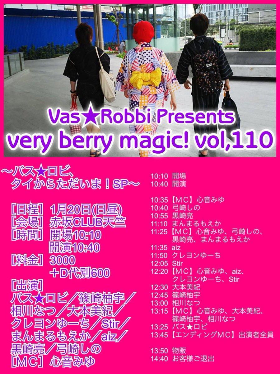 1月20日(日)「very berry magic! vol,110 ~バス★ロビ、タイからただいま!SP~」に出演します!!!