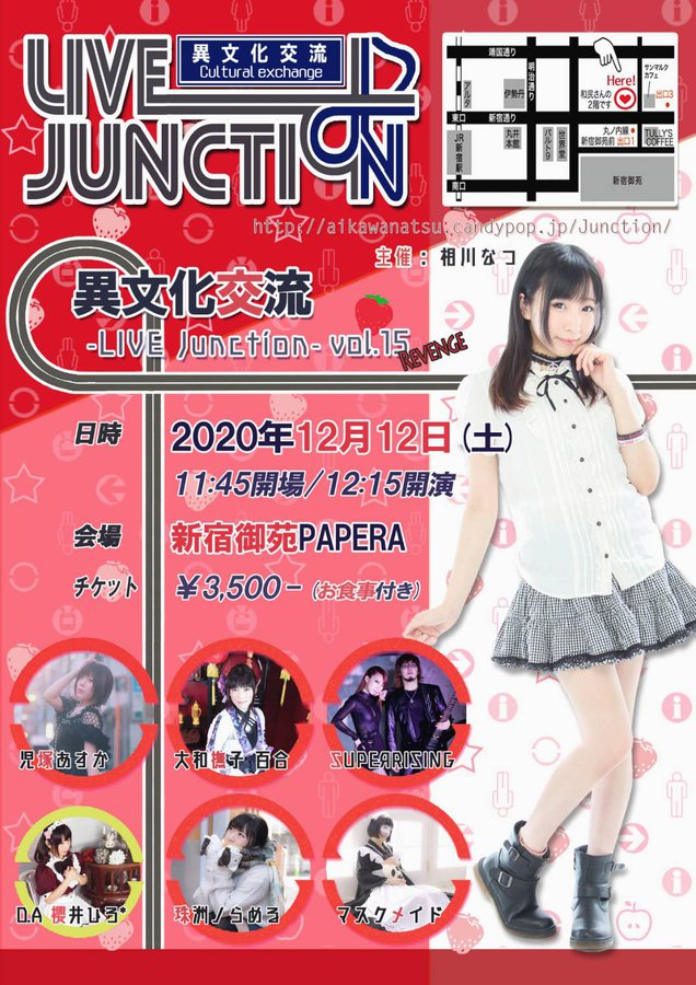 異文化交流-LIVE Junction vol.14