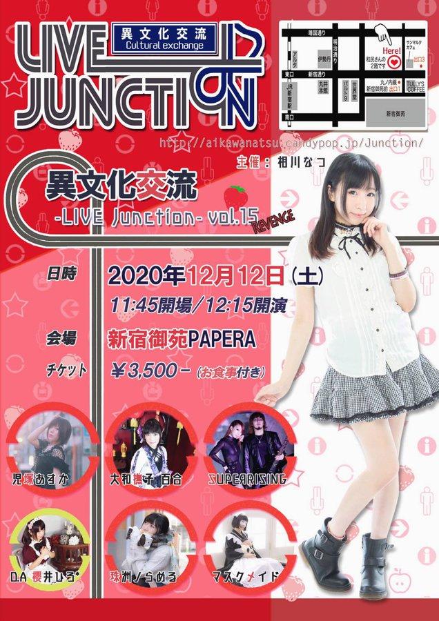 異文化交流-LIVE Junction vol.14