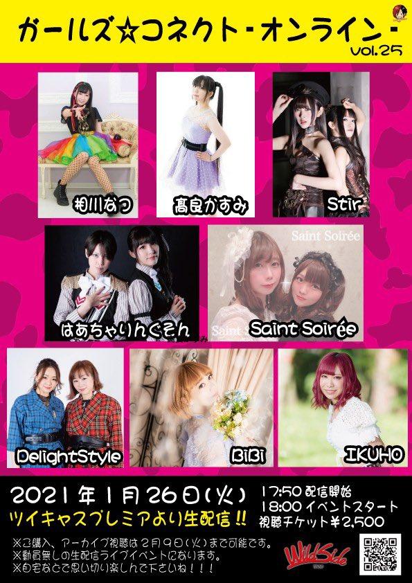 ガールズ☆コネクト-オンライン- vol.25