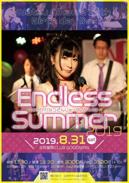 相川なつ10thバースデーワンマンライブ「Endless Summer2019」~相川なつさんじゅっかいめのBD~