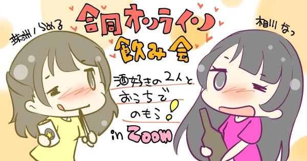 にゅわり手&相川家合同オンライン飲み会