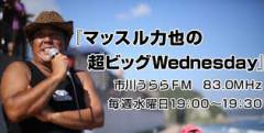 10月1日(木) 『マッスル力也の超ビックWednesday 公開収録 』に出演します!!!