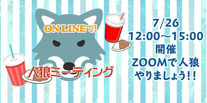 7月26日(日) 「726人狼オンラインミーティング」に出演します!!!