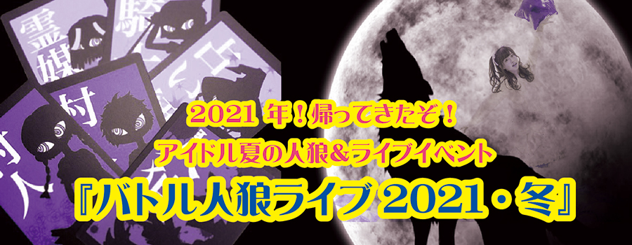 バトル人狼ライブ2021冬