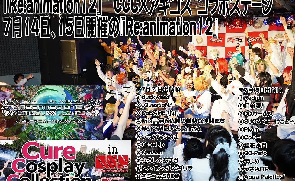 Re:animation 12
