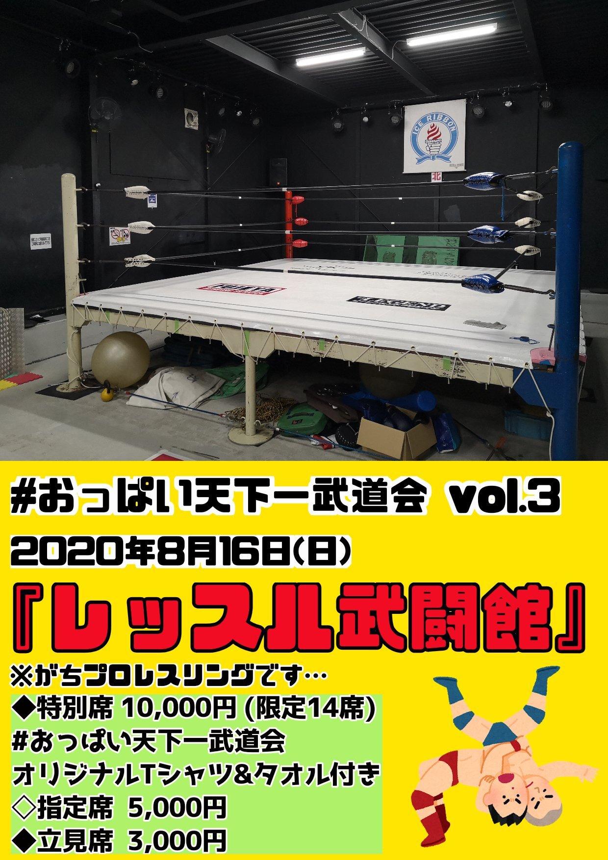 おっぱい天下一武道会vol.3