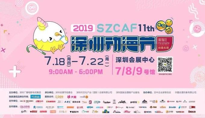 7月18日(木)~7月22日(月) 中国 深圳で開催されるイベント「深圳动漫节」に出演します!!!