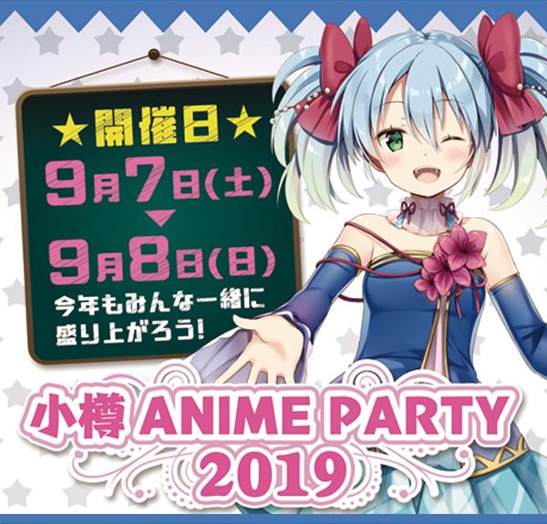 小樽アニメパーティー2019