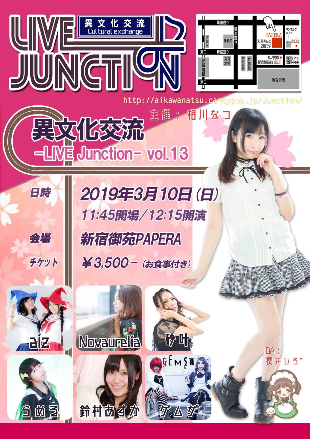 異文化交流-LIVE Junction vol.13