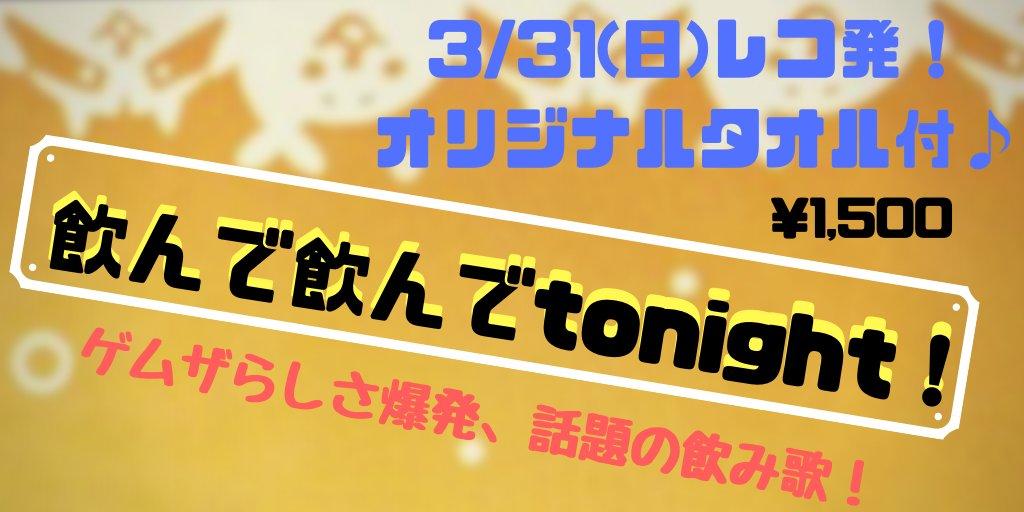 3月31日(日)「POGH Stage4α-ゲムザ大明神、お気持ち表明」に出演します!!!