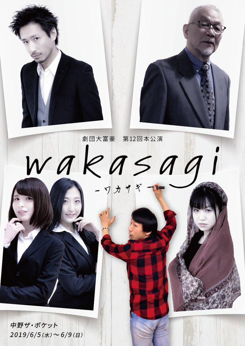wakasagi-ワカサギ-