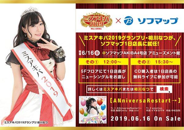 6月16日(日)「相川なつ『ANniversaRestart→』リリースイベント」です!!!