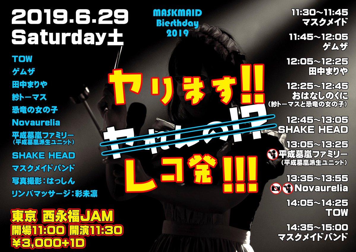 6月29日(土)「マスクメイド生誕祭2019 ヤリます!! レコ発!!!」にマスクメイドバンドで参加します!!!