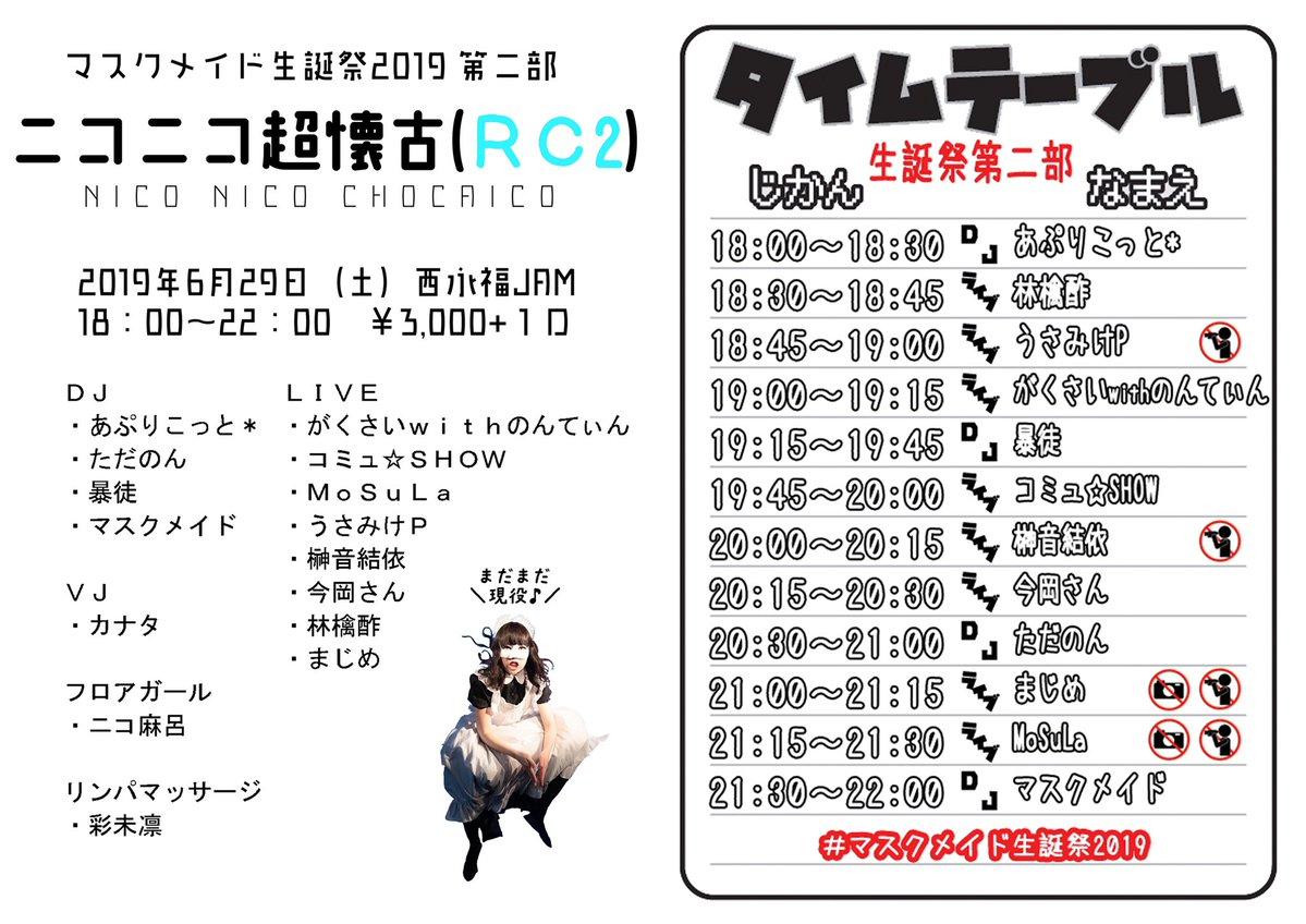 マスクメイド生誕祭2019 ニコニコ超懐古(RC2)