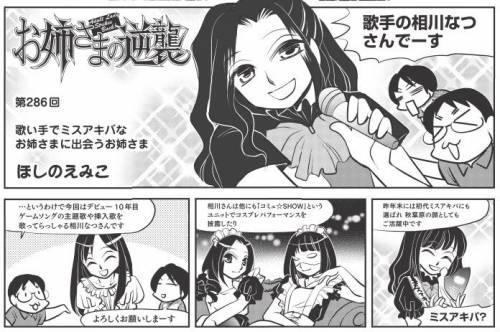 TECH GIAN 2019年8月号に収録されているマンガ「お姉さまの逆襲」で相川なつを取材して頂きました!!!相川なつがマンガに出ています!!!
