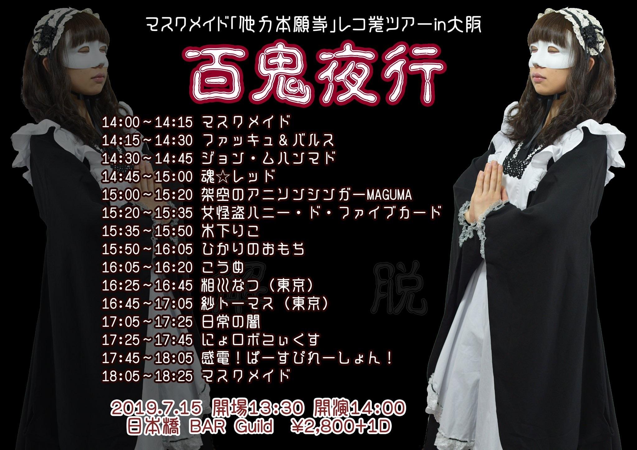 マスクメイドレコ発ツアーin大阪「百鬼夜行」