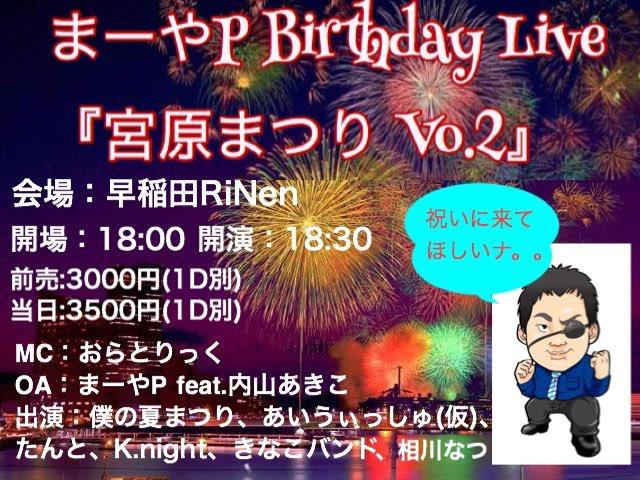 まーやP Birthday Live『宮原まつり Vol.2』
