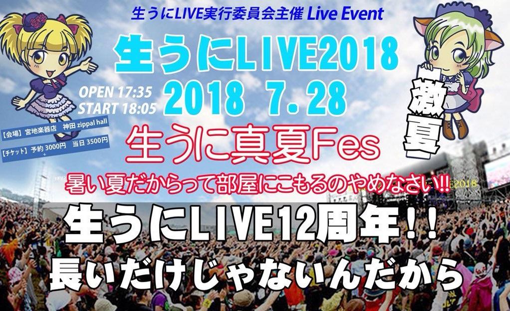 生うにLIVE2018