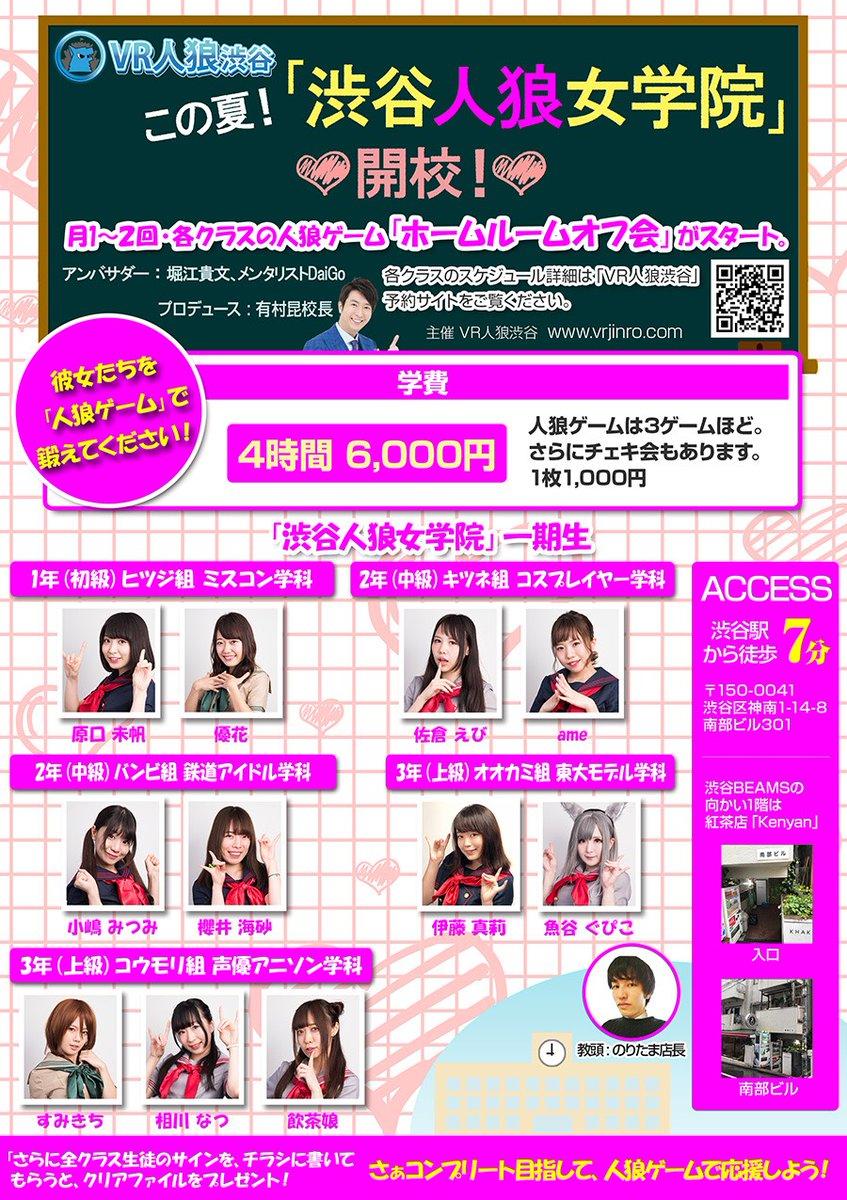 8月22日(水) 渋谷人狼女学院オフ会に参加します。相川なつはコウモリ組です!!よろしくお願いします!!