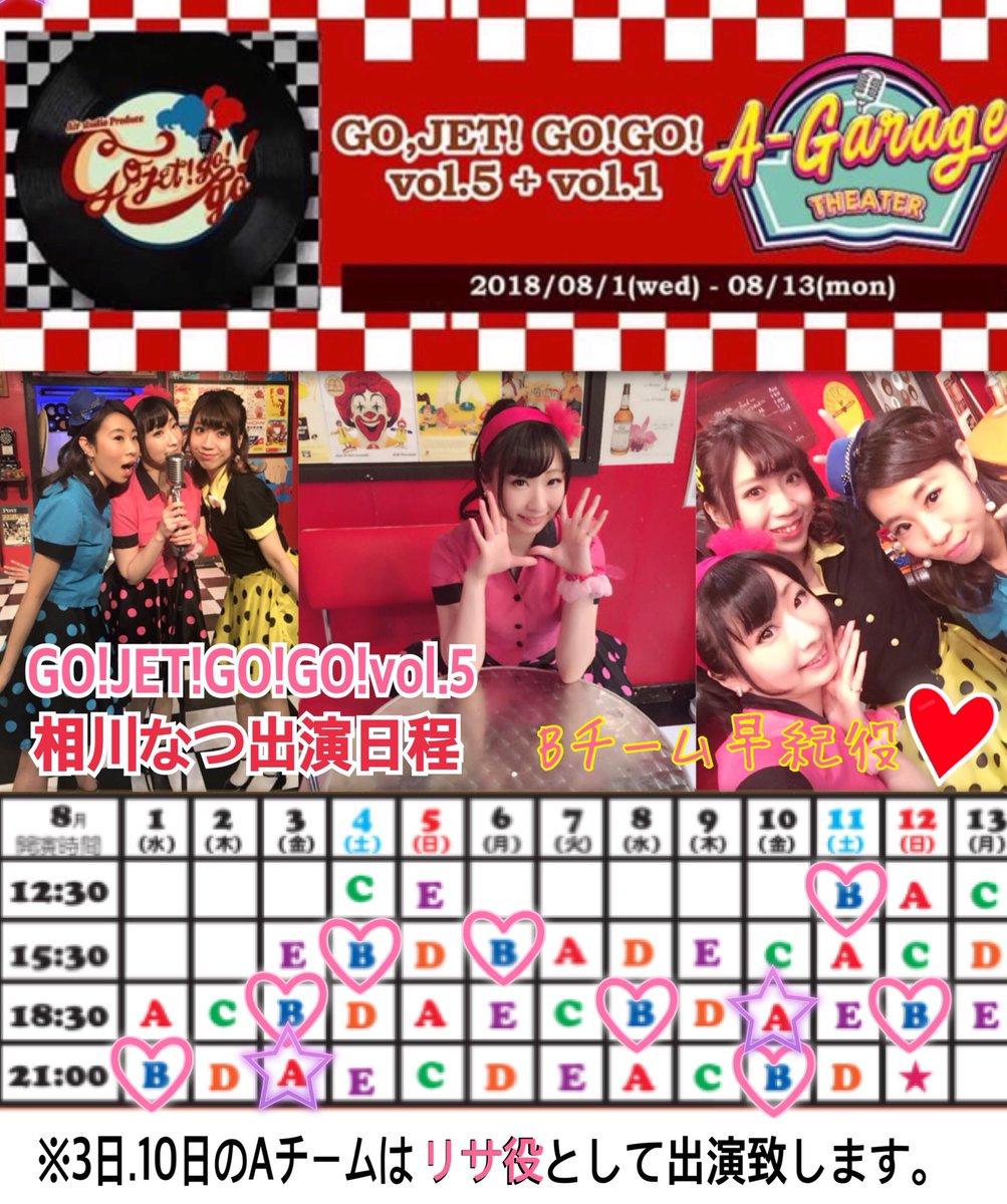 8月1日~8月13日 GO,JET!GO!GO! vol.5 にB班早紀役、A班リサ役で出演します!