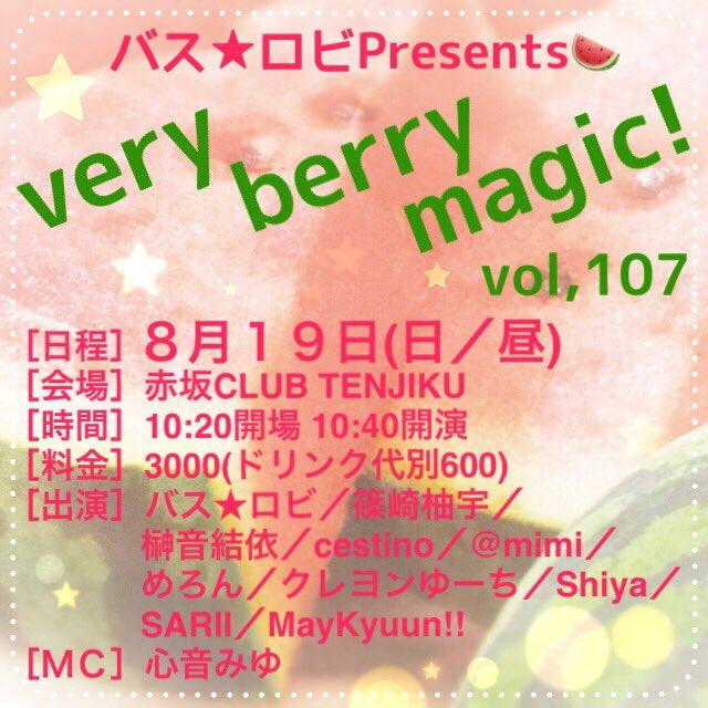 8月19日(日) バス★ロビPresents『very berry magic!』にcestinoで出演します!!