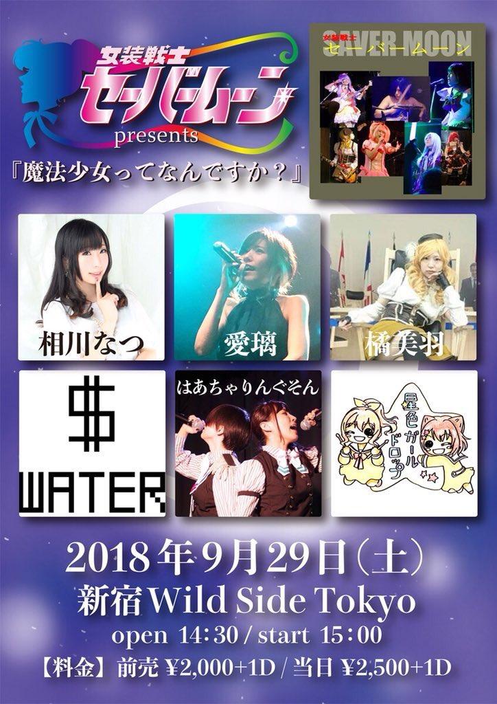 9月29日(土)女装戦士セーバームーンpresents『魔法少女ってなんですか?』に出演します!!!