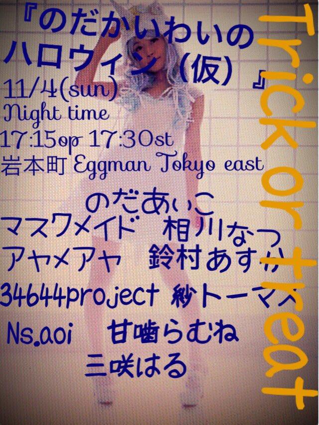 11月4日(日)「のだかいわいがTrick AND Treat」に出演します!!!