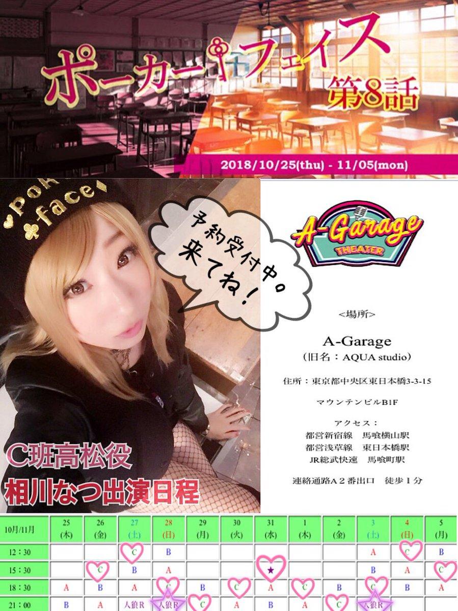 10月25日~11月5日 ポーカーフェイス第8話にCチーム高松役で出演します!!!