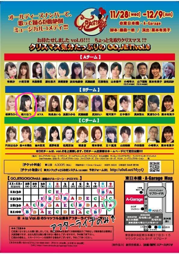 11月28日~12月9日 GO,JET!GO!GO! vol.6 にB班早紀役で出演します!!!