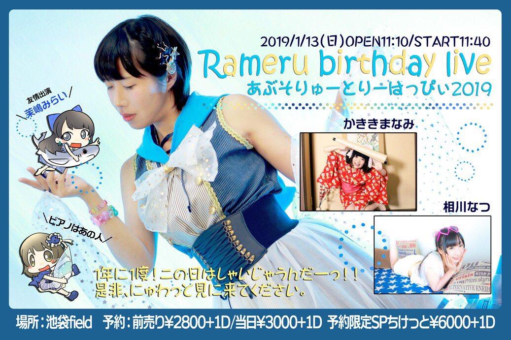 Rameru birthday live あぶそりゅーとりーはっぴぃ2019