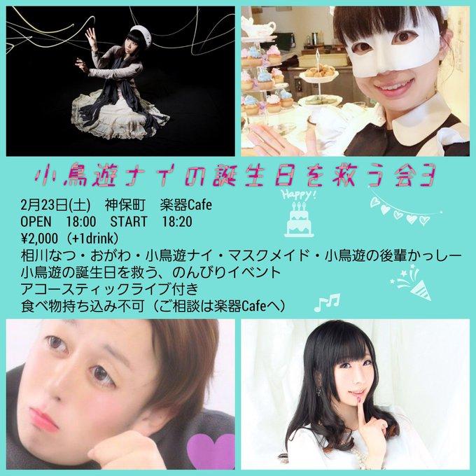 2月23日(土)「小鳥遊ナイの誕生日を救う会3」に出演します!!!
