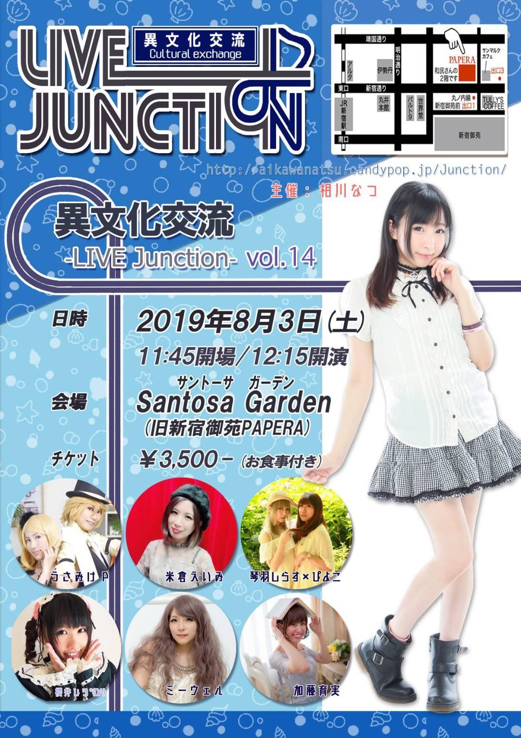 8月3日(土)「異文化交流-LIVE Junction vol.14」