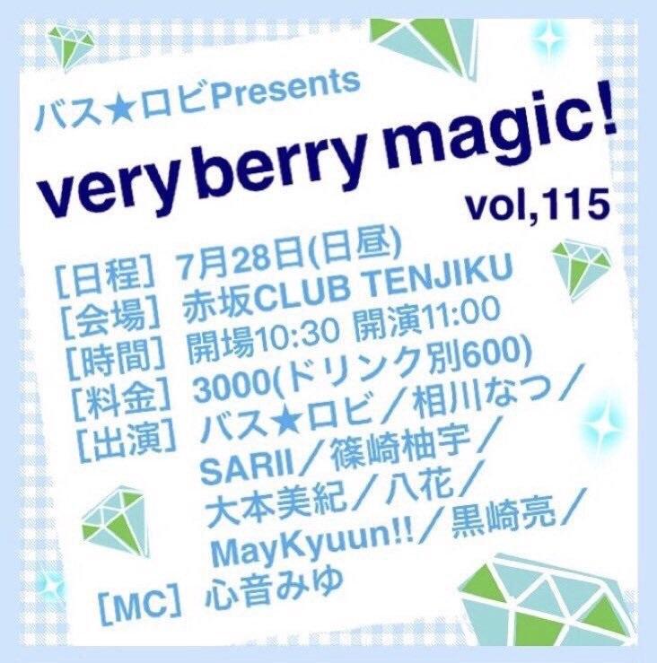 7月28日(日)「very berry magic! vol,115」に出演します!!!