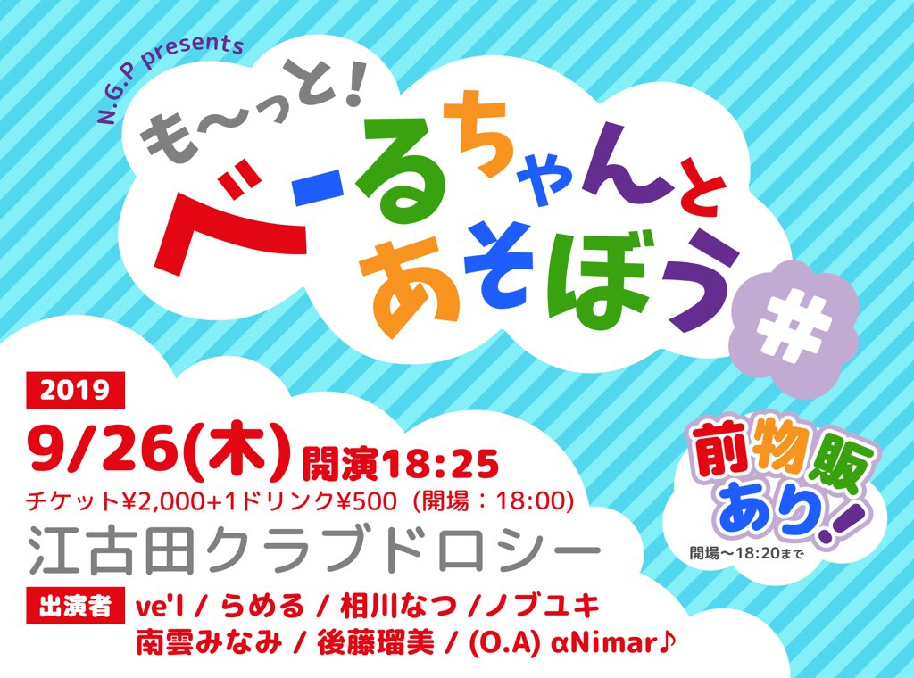 9月26日(木)「も~っと!べーるちゃんとあそぼう#」に出演します!!!