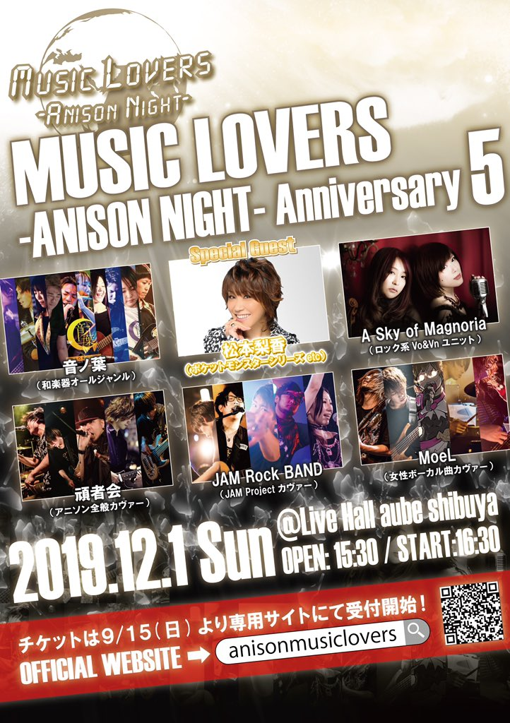 MUSIC LOVERS-ANISON NIGHT- VOL.5