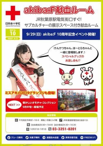 akiba:F献血ルーム10周年記念イベント