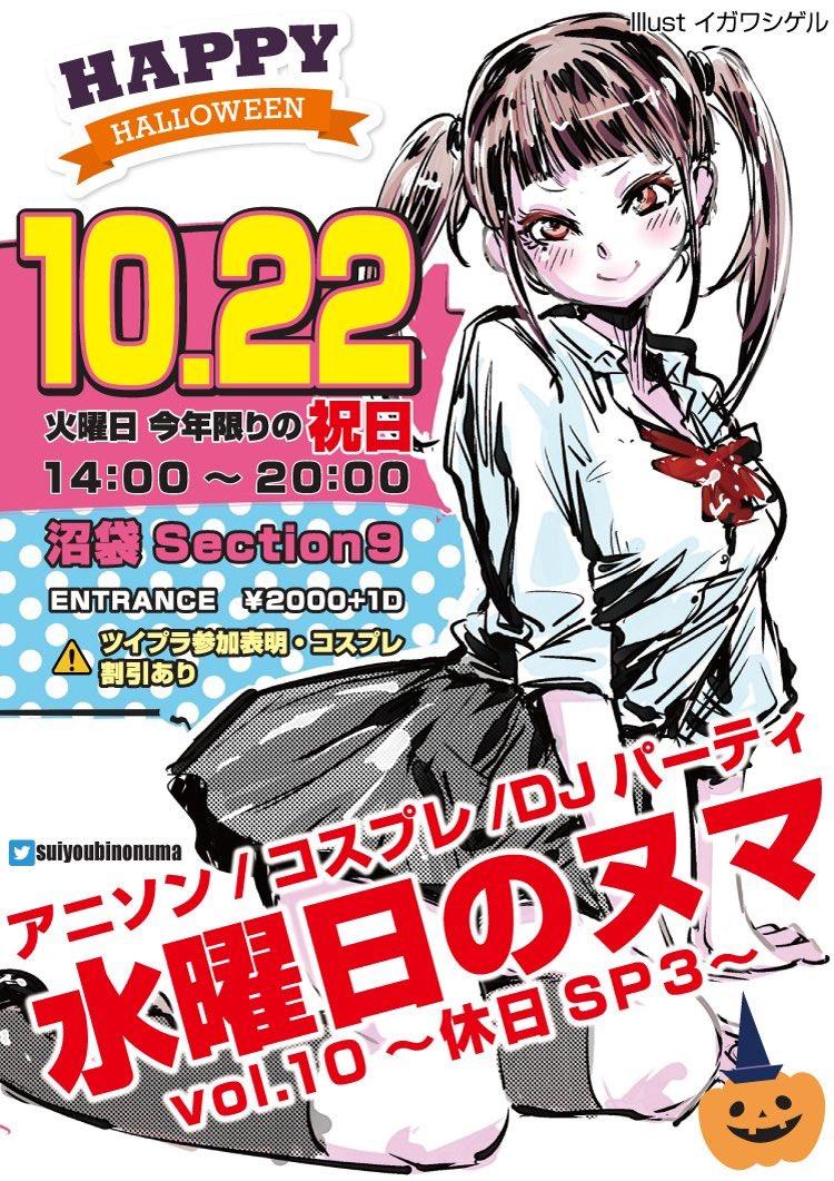 10月22日(水)「【アニソンDJ&コスプレパーティ】水曜日のヌマ vol.10《休日スペシャル3》」に出演します!!!