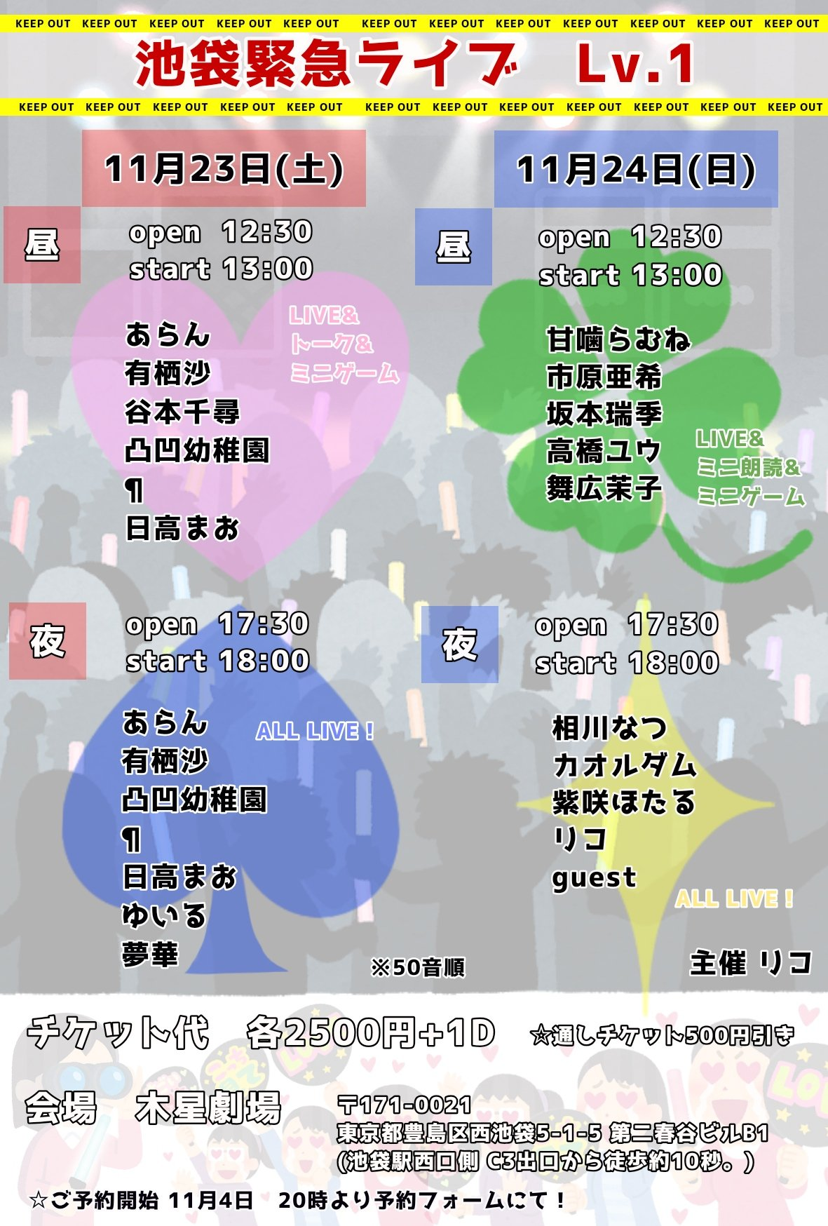 11月24日(日)「池袋緊急ライブ Lv.1」に出演します!!!