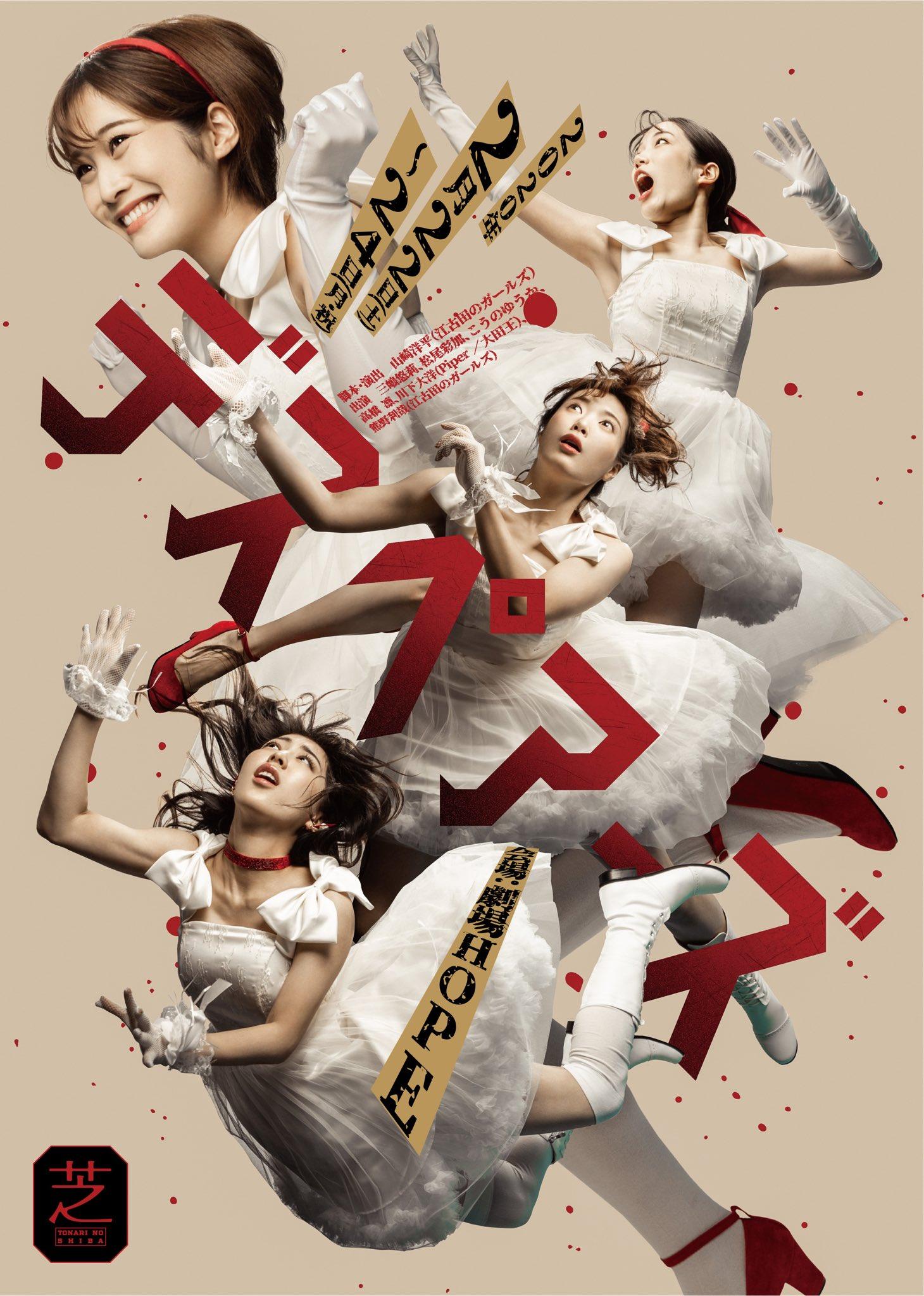 2月21日(金)「デスペアーズ前夜祭」にゲスト出演します!!!