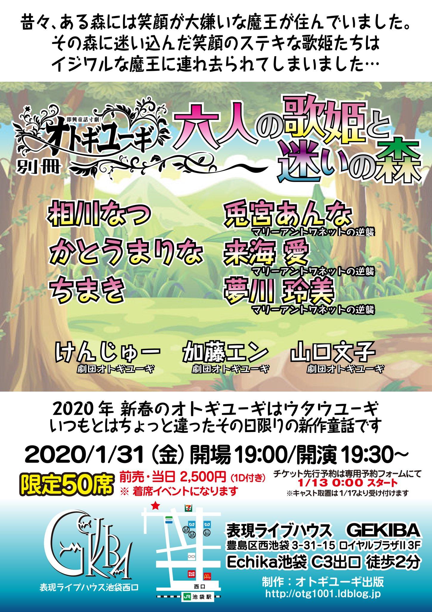 別冊オトギユーギ~六人の歌姫と迷いの森~