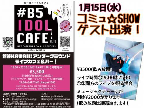 1月15日(水) #B5 IDOL CAFE にコミュ☆SHOWでゲスト出演します!!!