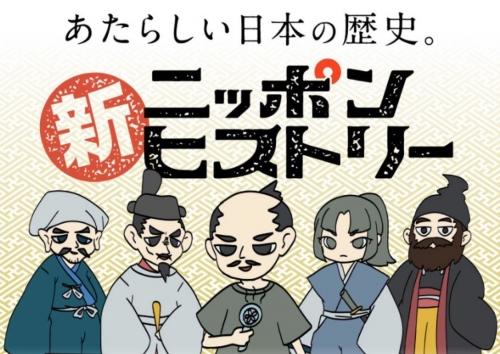 アニメ「新日本ヒストリー」の諸葛孔明役を担当しました。