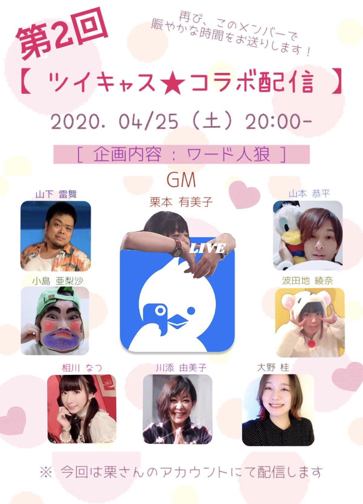 4月25日(土) ツイキャス★コラボ配信に出演します!!!企画内容はワード人狼です!!!