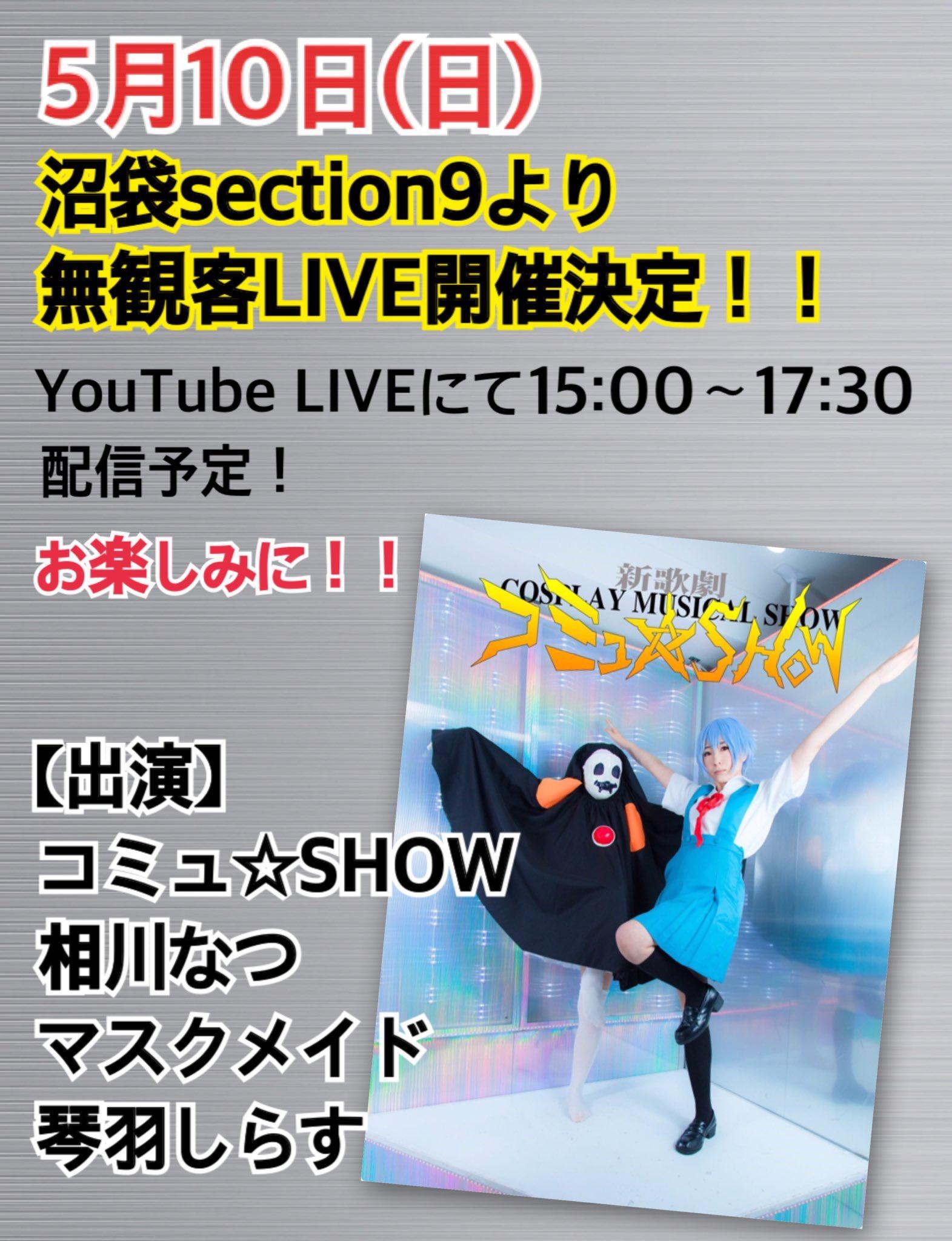 沼袋section9より無観客ライブ
