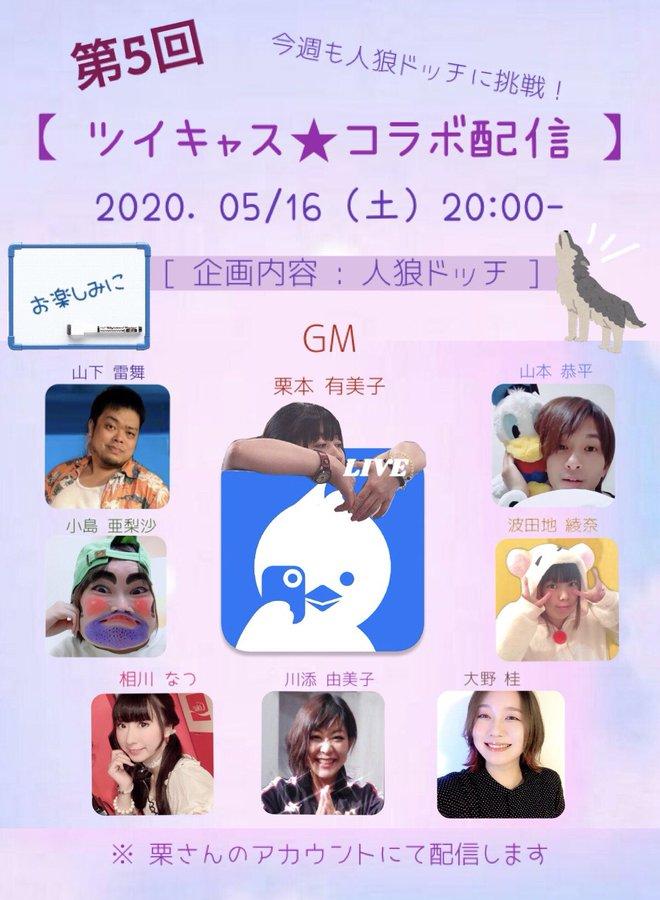5月16日(土) ツイキャス★コラボ配信に出演します!!!企画内容は人狼ドッチです!!!