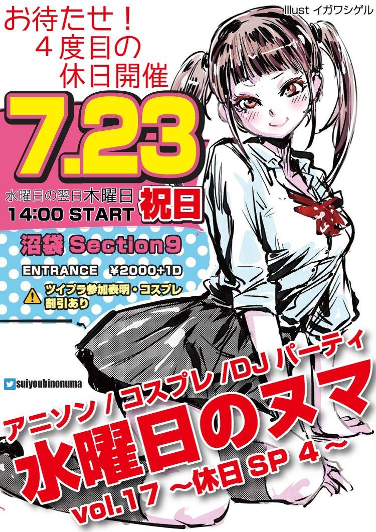 水曜日のヌマ vol.17~休日SP4~