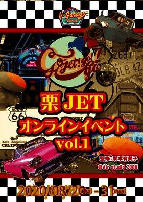 栗JET オンラインイベント vol.1