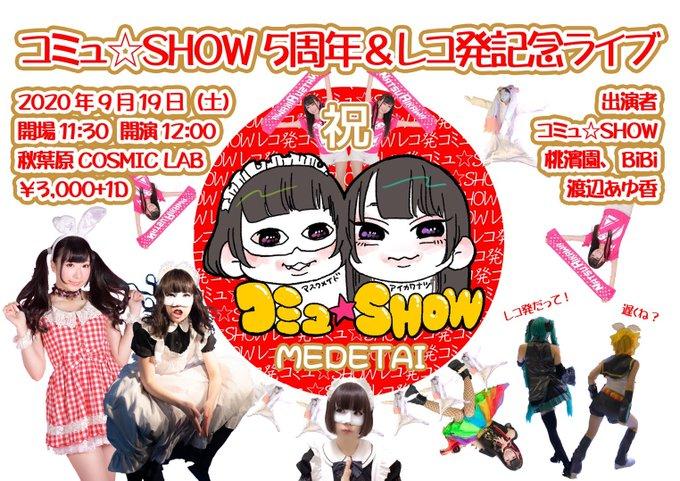 コミュ☆SHOW 5周年&レコ発記念ライブ